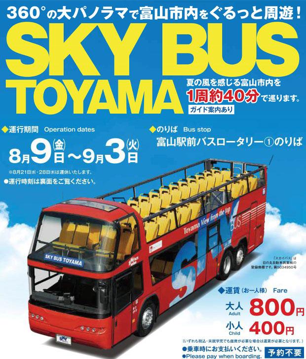【スカイバス富山2019.8月】2階建てオープンバスで期間限定の富山市内観光!