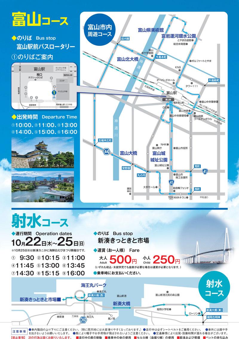 2階建観光オープンバス「スカイバス富山2020」、射水コース