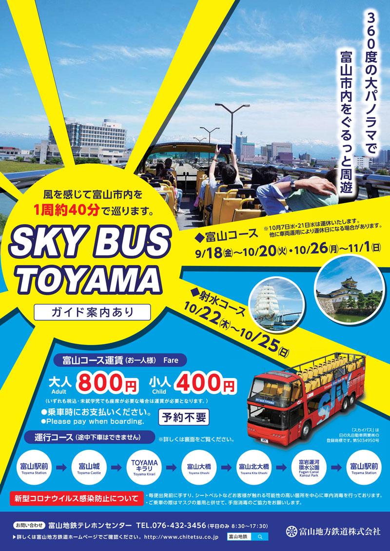 2階建観光オープンバス「スカイバス富山2020」