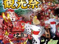 【庄川観光祭2019】よさこいや行燈勢揃いのイベント時間や駐車場まとめ!