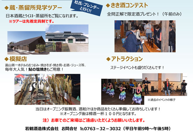 【第18回 若鶴蔵祭り2019】イベント内容