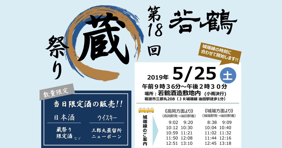【第18回 若鶴蔵祭り2019】イベント内容や駐車場!利き酒や酒蔵見学ツアー☆
