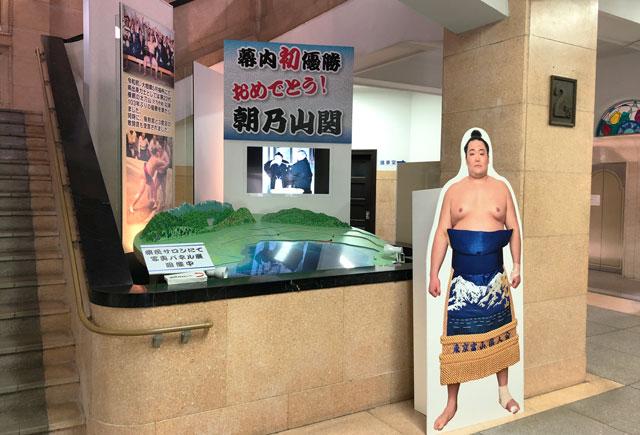 富山県庁に入ってすぐの所にある朝乃山関の等身大パネル