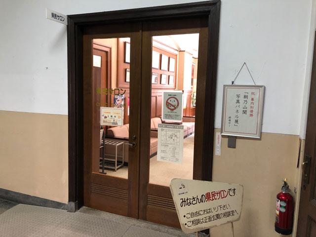 富山県庁「朝乃山関の写真パネル展」の開催場所(県民サロン西側)