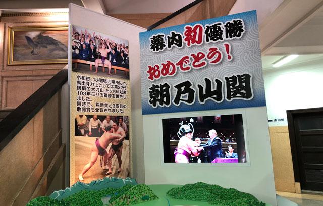 富山県庁に入ってすぐの所にある朝乃山関の優勝祝賀パネル