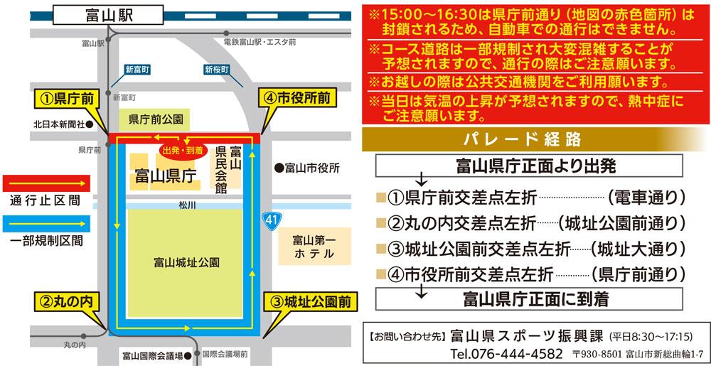 「朝乃山優勝富山凱旋パレード」のルートマップ