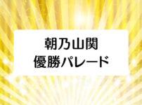 【朝乃山 優勝パレード】富山県民会館からのパレードルートと特別栄誉賞日程!