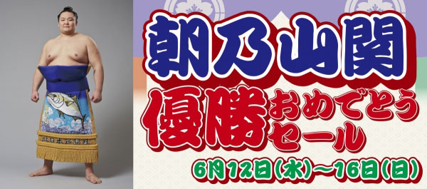 ファボーレ富山で開催される「朝乃山関 凱旋トークショー」と「優勝おめでとうセール」
