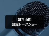 【朝乃山関 凱旋トークショー】ファボーレ富山で開催予定!開催日時は?