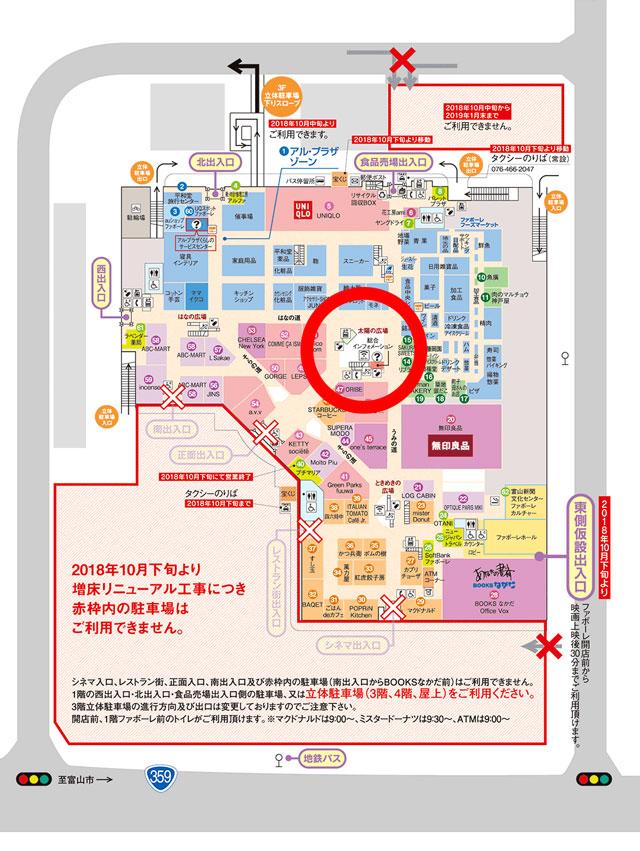 朝乃山関凱旋トークショーの会場「ファボーレ富山 太陽の広場」の場所