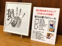 【朝乃山関の写真パネル展】富山県庁で7月5日まで!手形色紙と等身大パネル☆