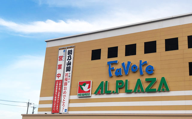 ファボーレ富山に飾られた朝乃山関優勝の垂れ幕