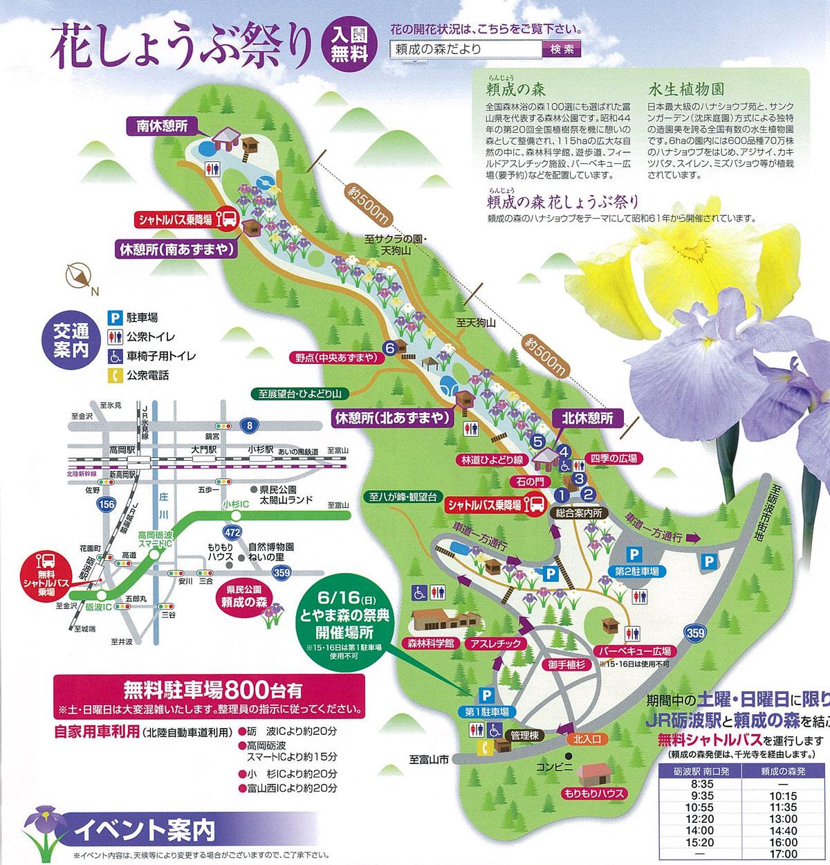 砺波市の花しょうぶ祭りの会場、頼成の森の全体マップ