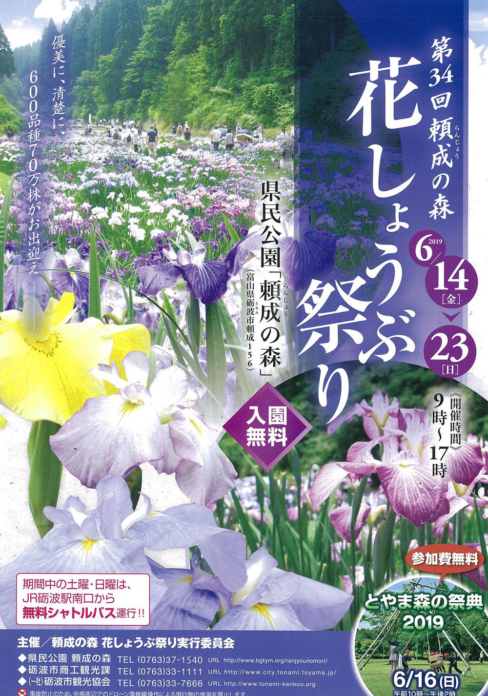 砺波市の花しょうぶ祭り2019のチラシ
