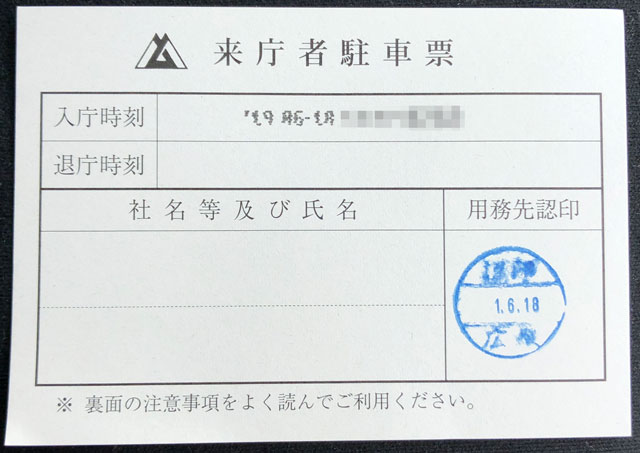 ハンコを押した富山県庁の来庁者駐車票