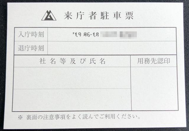 富山県庁の来庁者駐車票