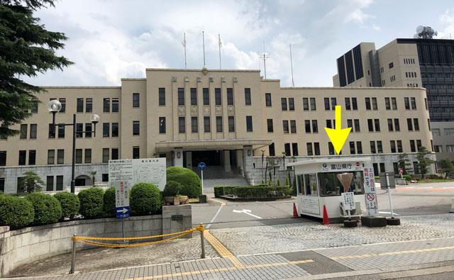 富山県庁の駐車場受付