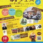 【絆フェス2019】収益は全て義援金として被災地へ!イベント内容紹介。