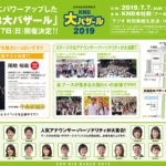 【KNB大バザール2019】ゲストは尾崎豊の息子!? 社内見学に人気アナウンサーも!