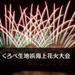 【くろべ生地浜海上花火大会2019】日程や交通規制!えびす祭りと一緒に楽しもう☆