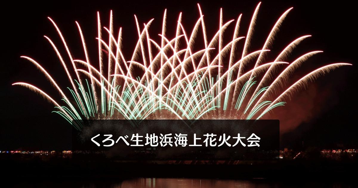 【くろべ生地浜海上花火大会2019】日程、交通規制に駐車場!生地えびす祭りも☆