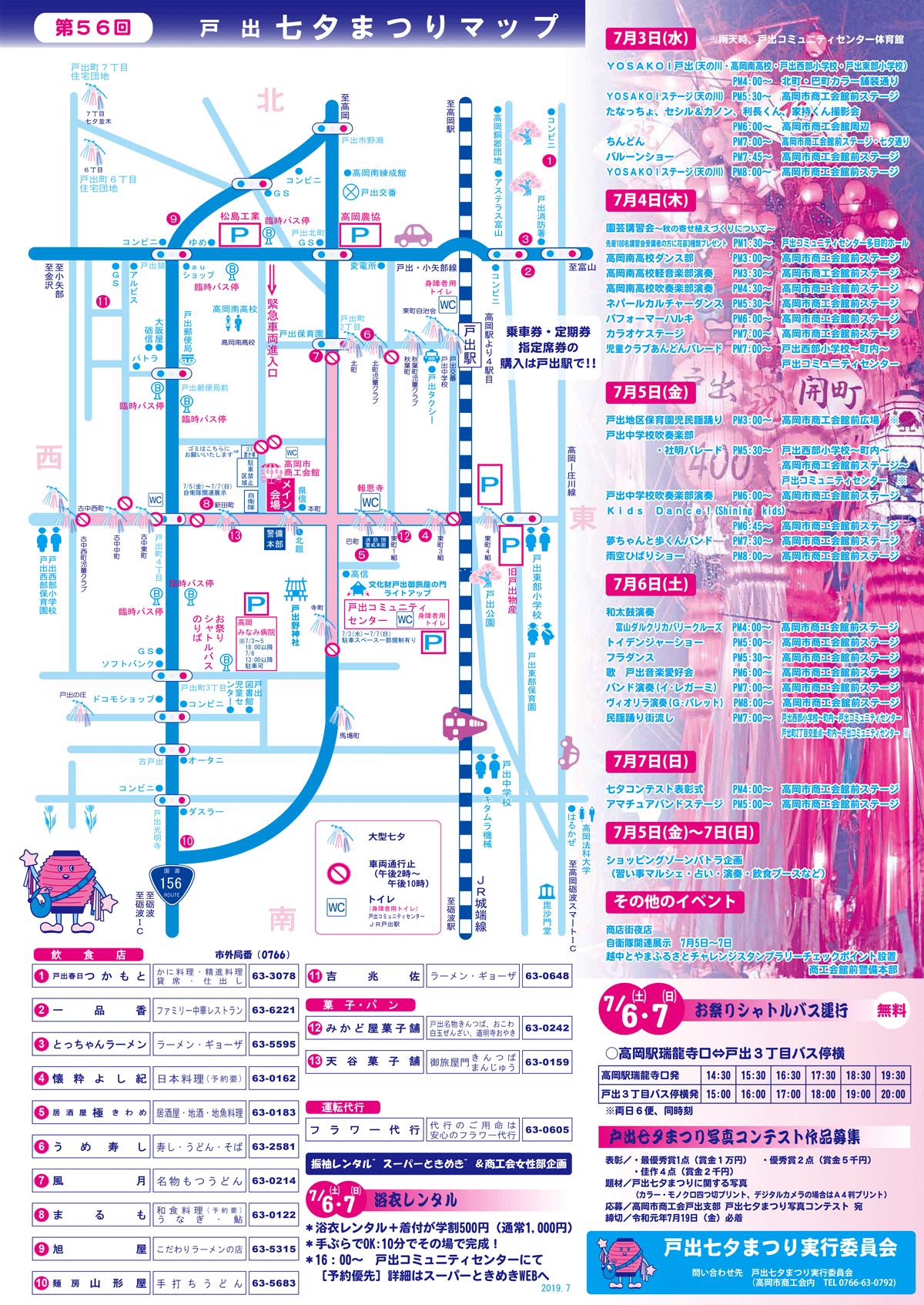 高岡市で開催される「戸出七夕まつり2019」の会場、交通規制マップ