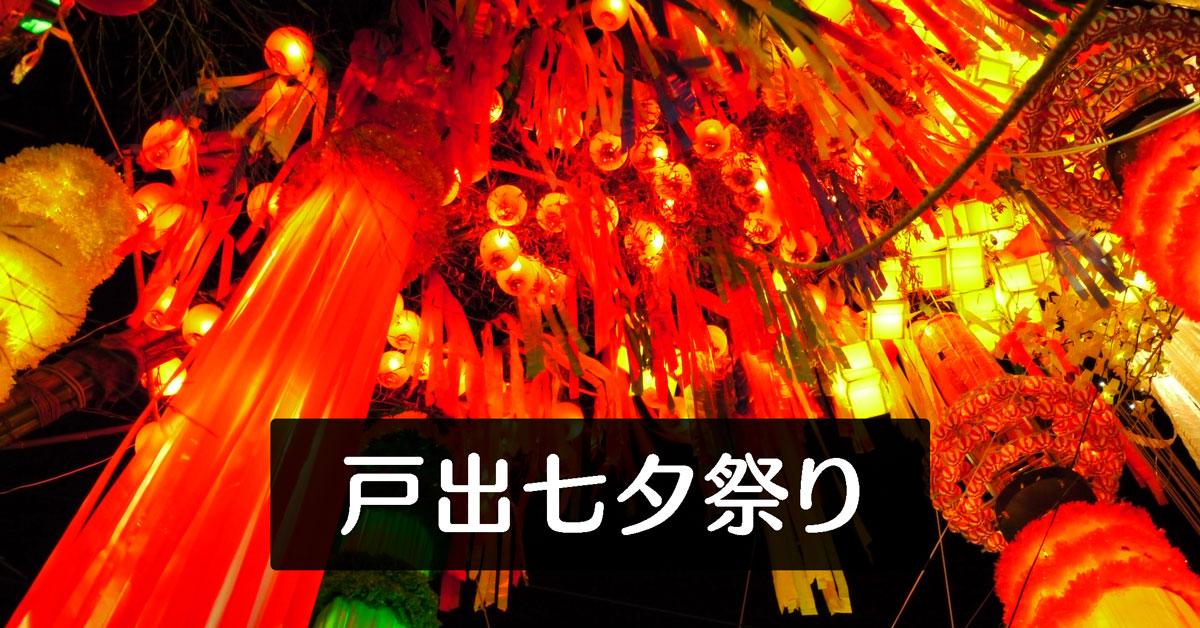 【戸出七夕まつり2019】18mのジャンボ七夕や大小1500本の七夕トンネル!
