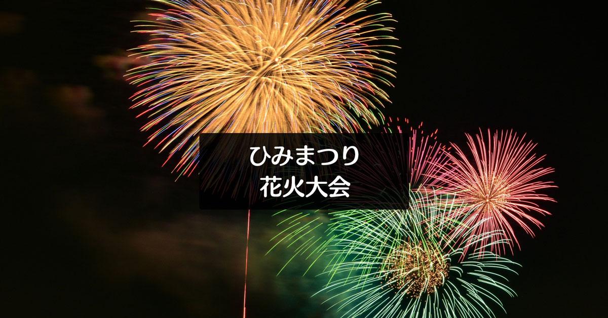 【氷見祭り&花火大会】富山県内最大打上げ数!交通規制や会場マップ