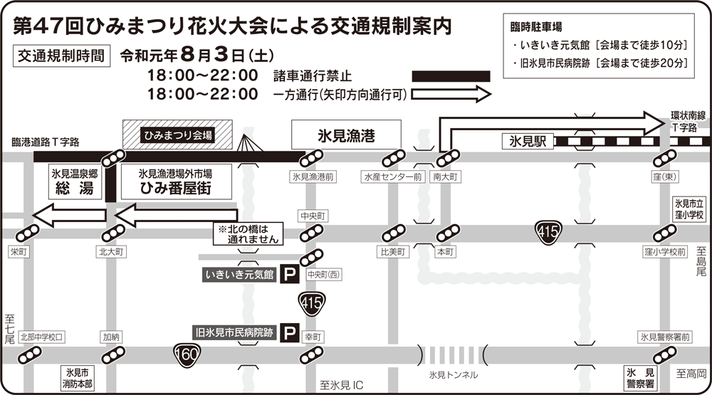 「氷見祭り&花火大会2019」の交通規制マップ