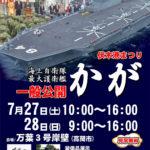 【海上自衛隊最大護衛艦かが 富山】伏木港まつり2019で一般公開!万葉3号壁岸