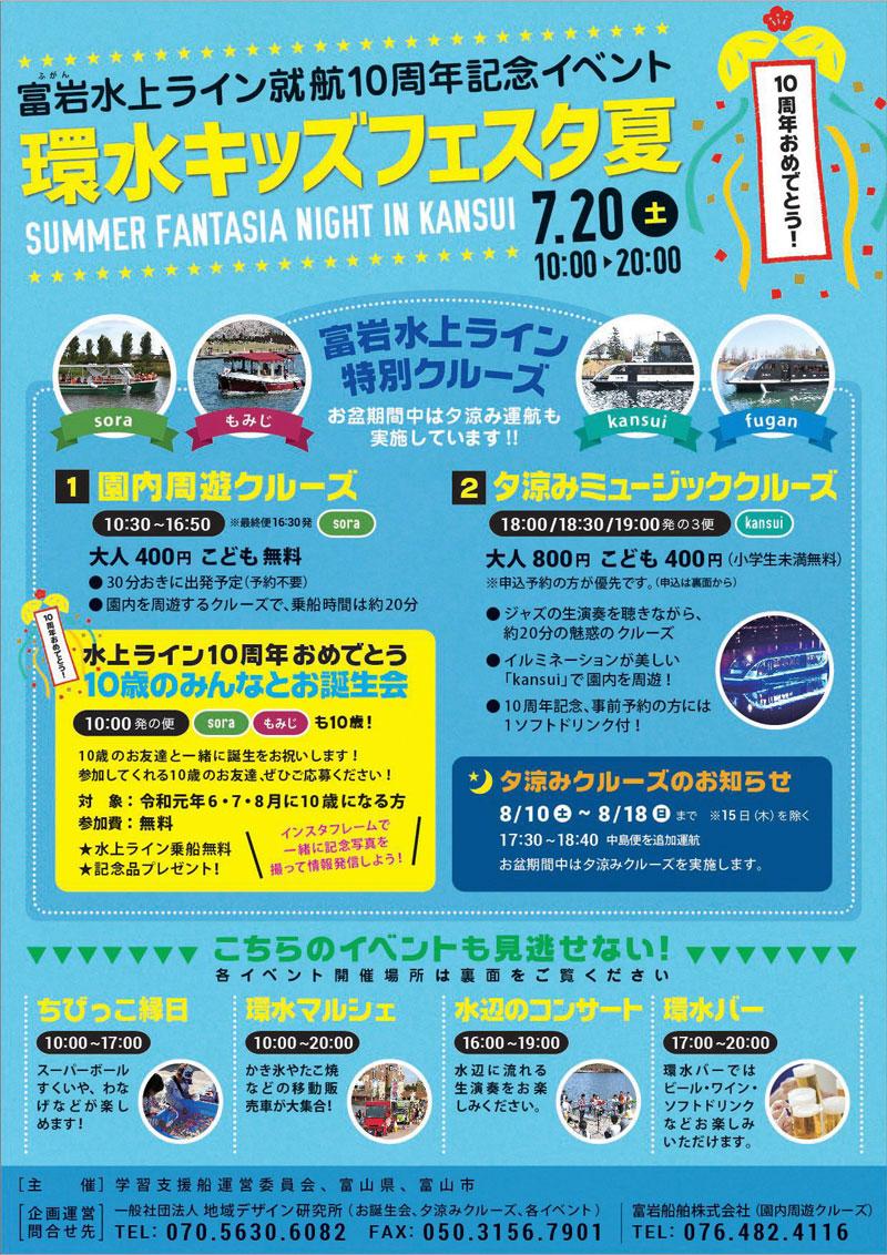 【環水公園キッズフェスタ夏2019】イベント内容と日程、駐車場など!