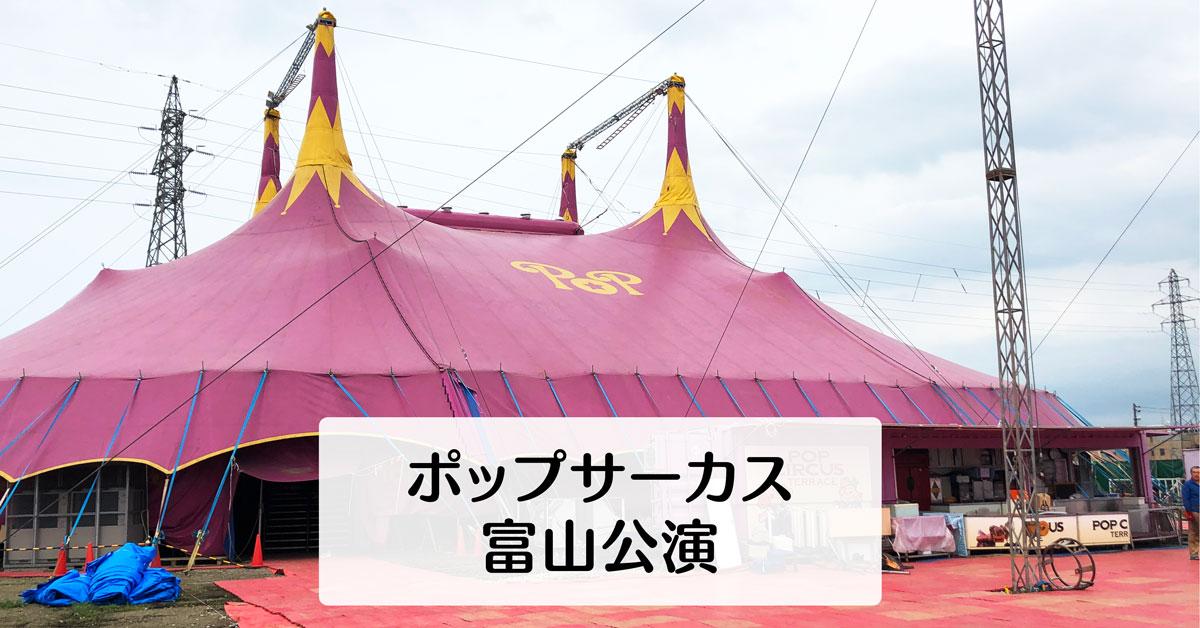 【ポップサーカス富山公演】座席表と入場料金。開催場所を見てきた!