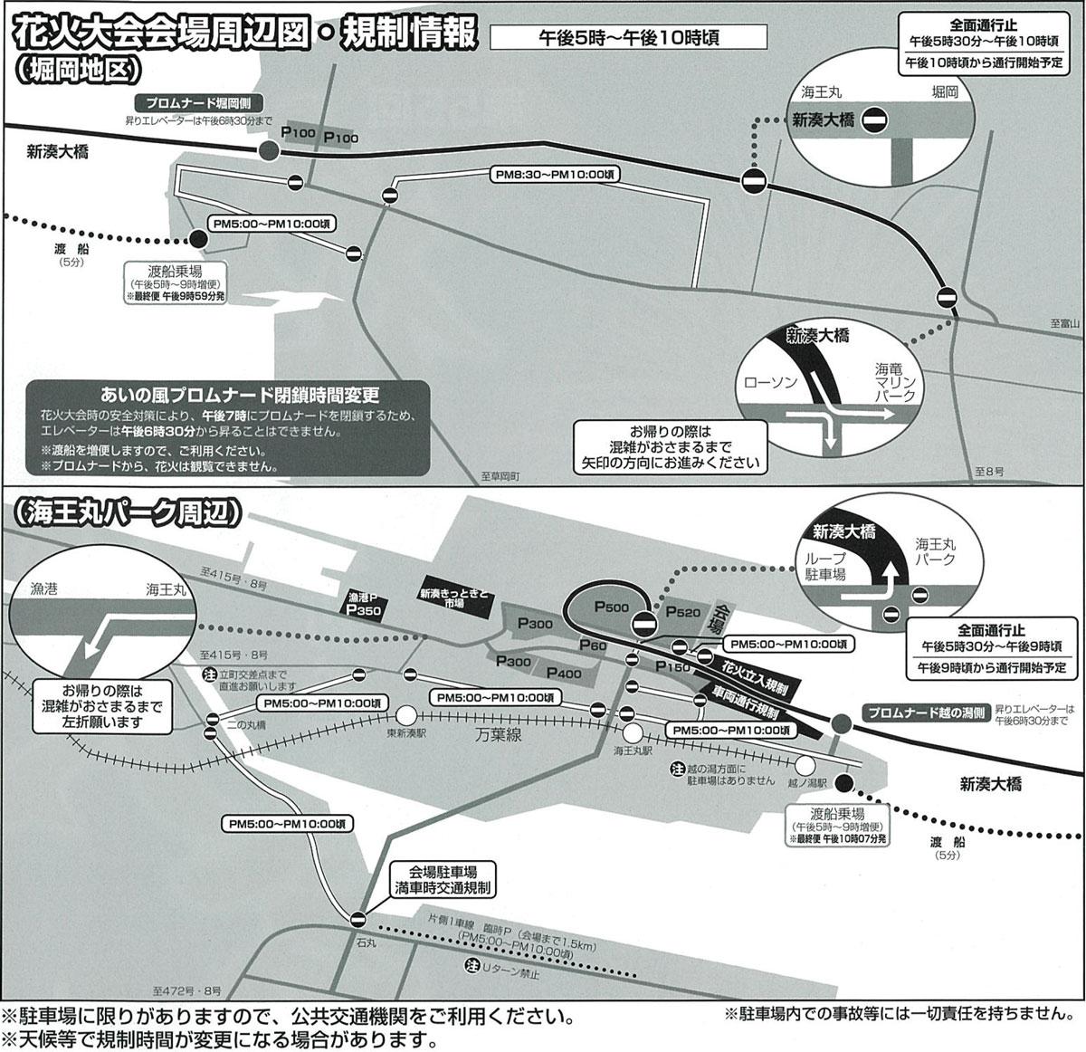 富山県射水市の富山新港、海王丸パークで開催される「富山新港花火大会2019」の交通規制地図