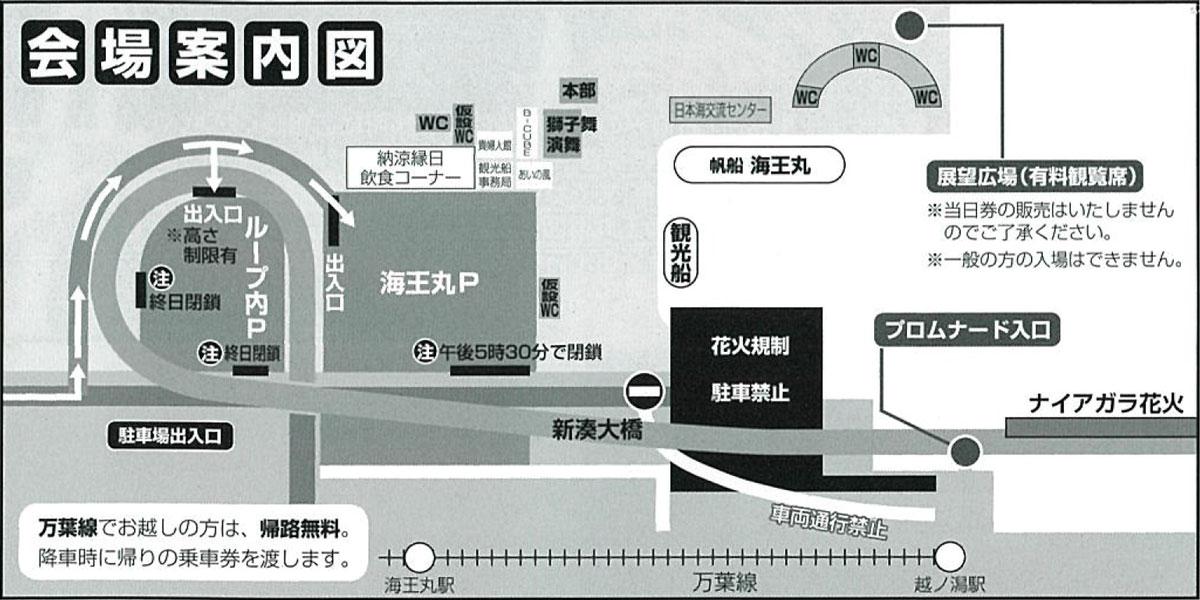 富山県射水市の富山新港、海王丸パークで開催される「富山新港花火大会2019」の会場地図