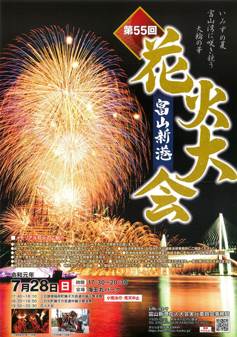 富山県射水市の富山新港、海王丸パークで開催される「富山新港花火大会2019」のチラシ