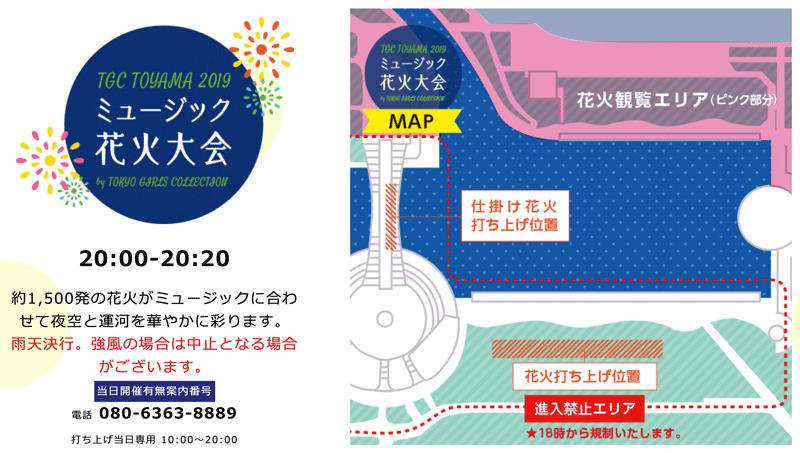 「TGC富山2019グルメフェス」のミュージック花火大会