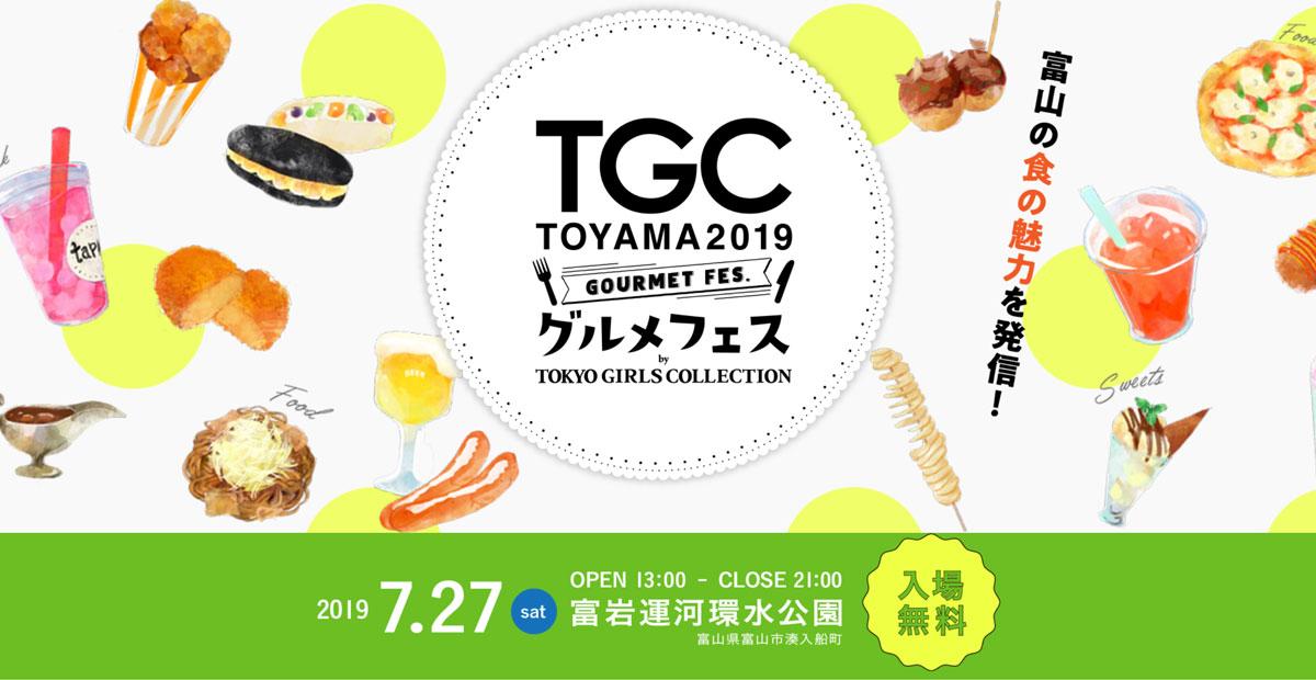 【TGC富山グルメフェス2019&花火大会】出店一覧とステージイベント情報!