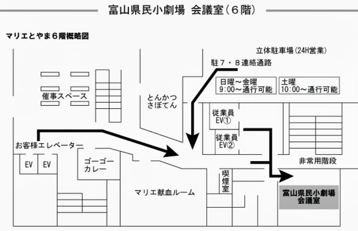 マリエとやま6階の小会議室の地図