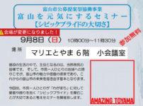 【富山を元気にするセミナー】シビックプライドについて知っておこう!@マリエとやま