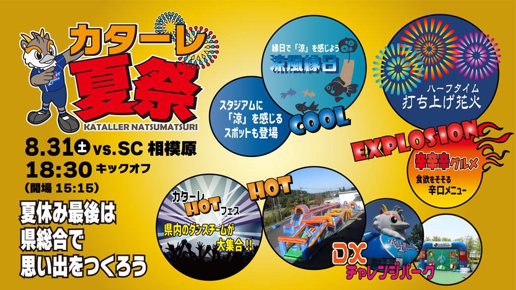 2019年8月31日の「カターレ富山夏祭り2019」のイベント内容