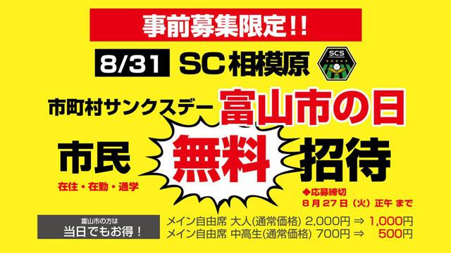 2019年8月31日の「カターレ富山夏祭り2019」の富山市民特別料金