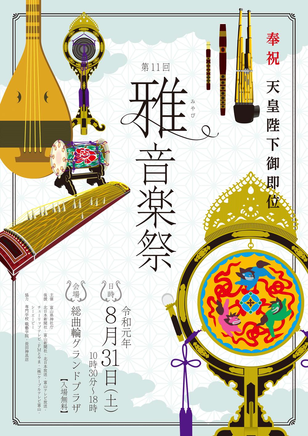 【第11回雅音楽祭2019】雅楽と神楽舞、展示・販売、体験、飲食コーナーなど満載!