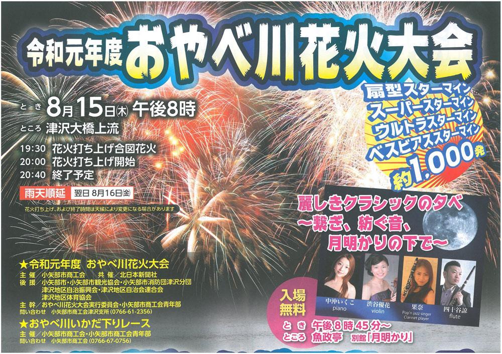 小矢部市津沢橋上流で開催される「おやべ川花火大会2019」