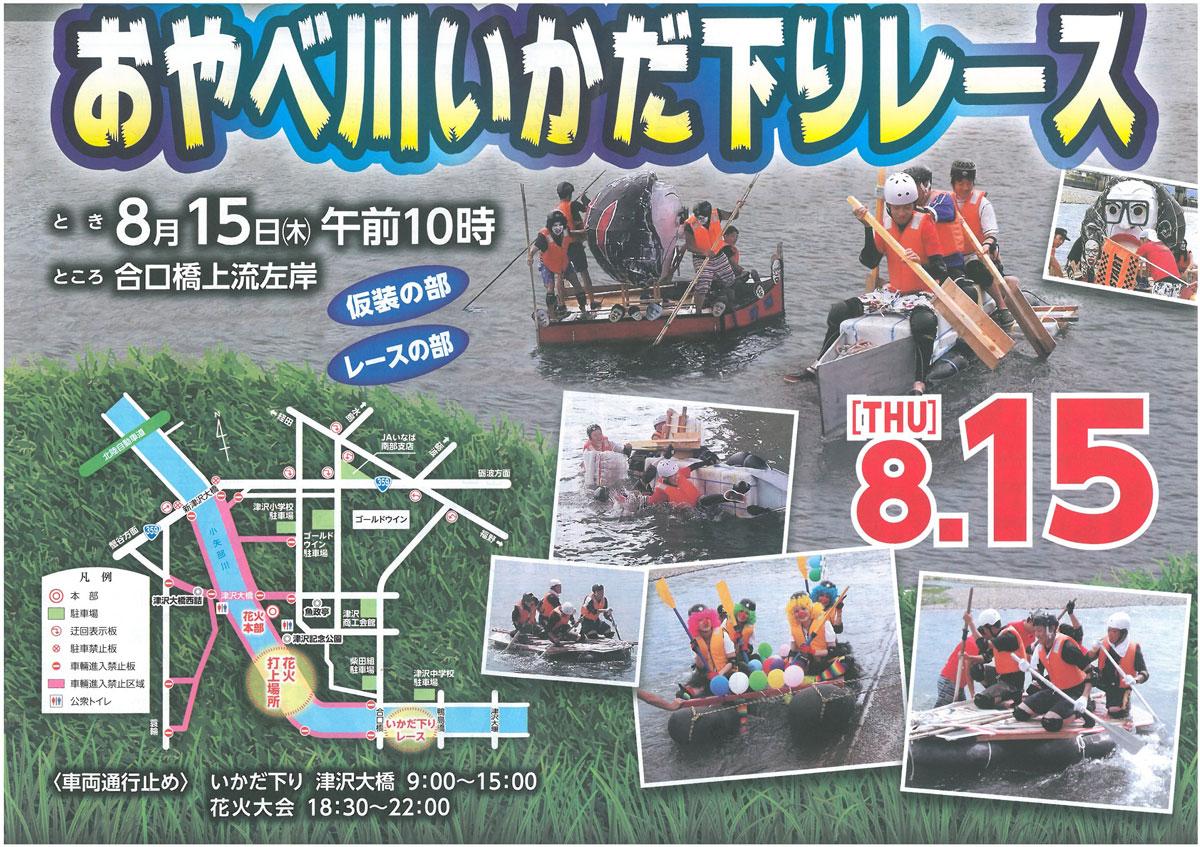 小矢部川花火大会の午前中に合口橋上流左岸で開催される「おやべ川いかだ下りレース」