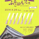 【ふるこはんフェス2019】伏木雲龍山 勝興寺で坊主バーや僧侶DJなどイベント!