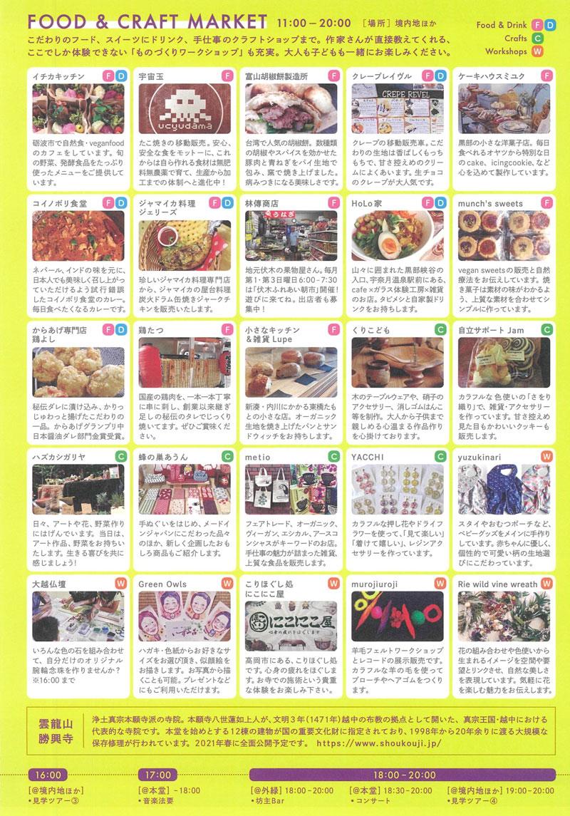 伏木雲龍山 勝興寺で開催される「ふるこはんフェス2019」のフード&クラフトマーケット