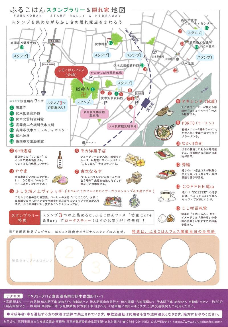 伏木雲龍山 勝興寺で開催される「ふるこはんフェス2019」のスタンプラリー