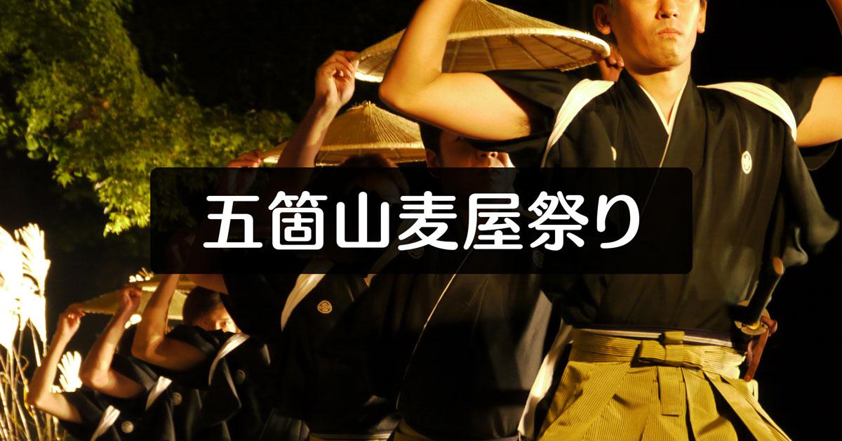 【五箇山麦屋まつり】イベントスケジュール!獅子舞やのど自慢など盛り沢山☆