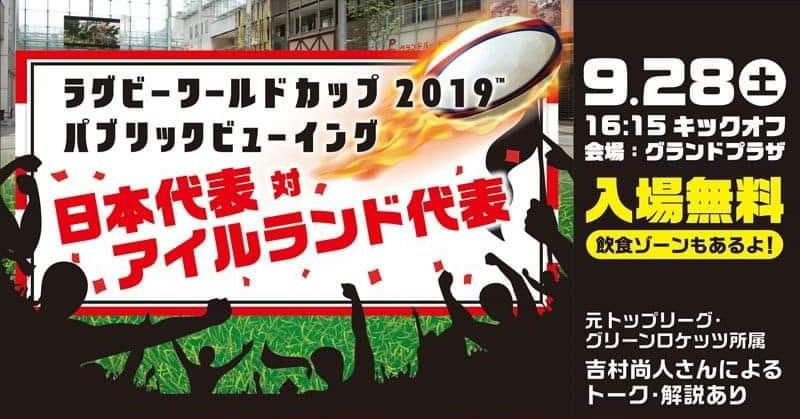 【富山ラグビーデイ】W杯日本代表vsアイルランド代表のパブリックビューイング!