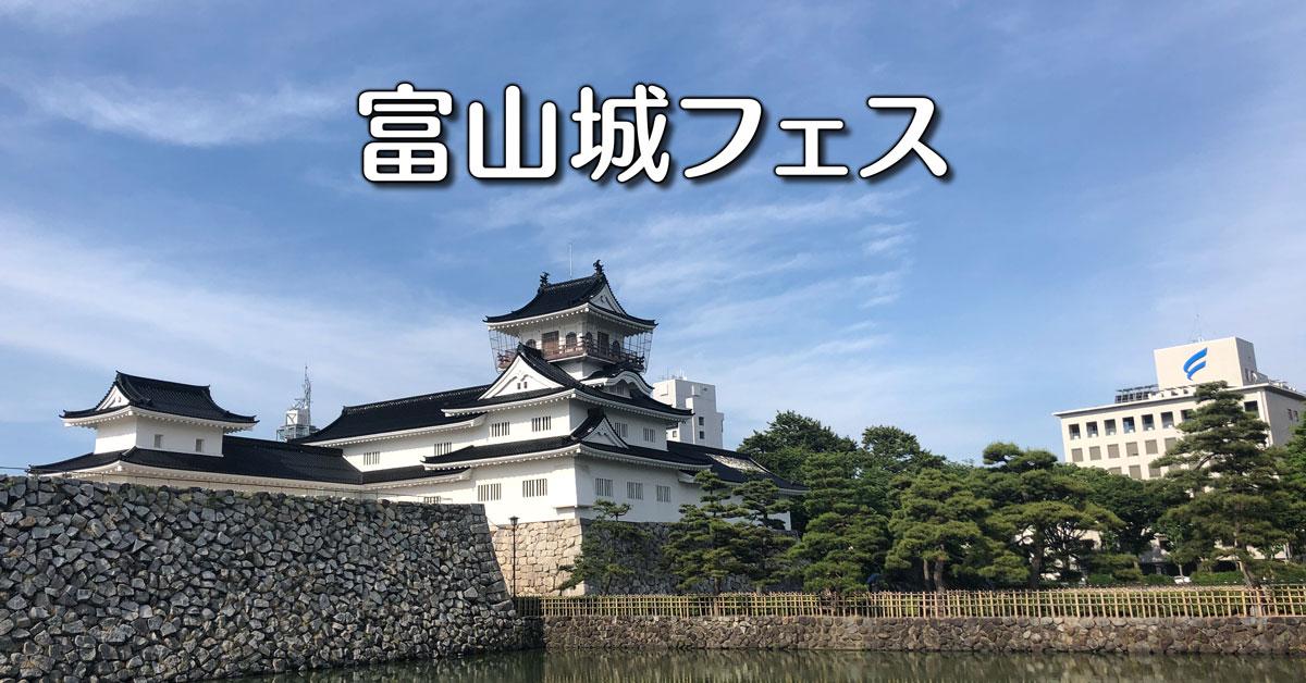 【富山城フェス】忍者合戦など体験型イベント満載!戦国テーマパークで遊ぼう☆